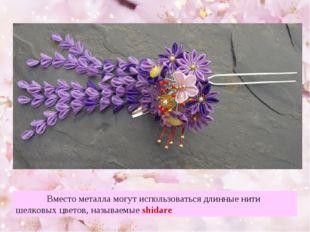 Вместо металла могут использоваться длинные нити шелковых цветов, называемые