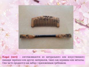 Kogai (меч) – изготавливаются из натурального или искусственного панциря чере