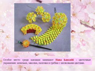 Особое место среди канзаши занимают Hana kanzashi - цветочные украшения: шпил