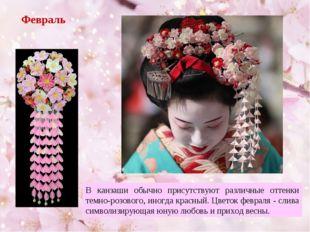 Февраль В канзаши обычно присутствуют различные оттенки темно-розового, иногд