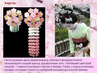 Апрель Светло-розовые цветы вишни (sakura), бабочки и фонарики bonbori сигнал