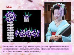 Май Фиолетовые глицинии (fuji) и синие ирисы (ayame). Ирисы символизируют око