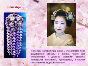 Сентябрь Японский колокольчик (kikyo). Фиолетовые тона традиционно связаны с