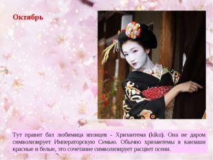 Октябрь Тут правит бал любимица японцев - Хризантема (kiku). Она не даром сим