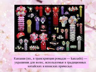 Канзаши (яп., в транскрипции ромадзи — kanzashi) — украшения для волос, испол