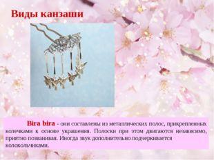 Виды канзаши Bira bira - они составлены из металлических полос, прикрепленны