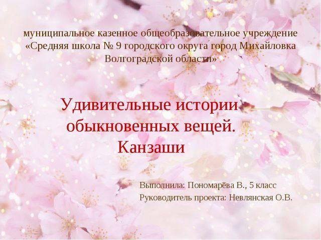муниципальное казенное общеобразовательное учреждение «Средняя школа № 9 горо...