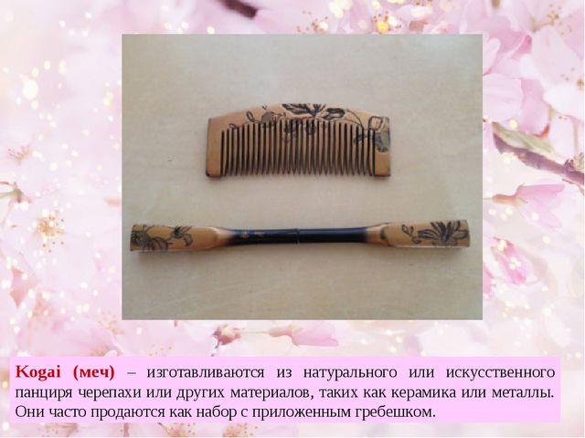 Kogai (меч) – изготавливаются из натурального или искусственного панциря чере...