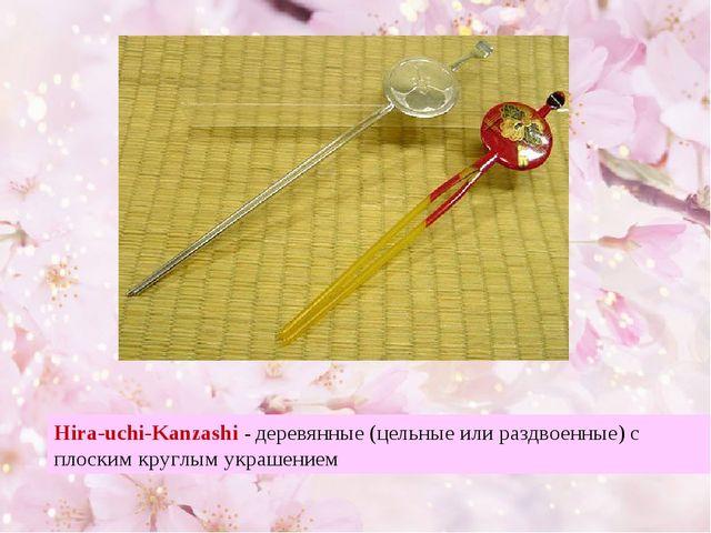 Hira-uchi-Kanzashi - деревянные (цельные или раздвоенные) с плоским круглым у...