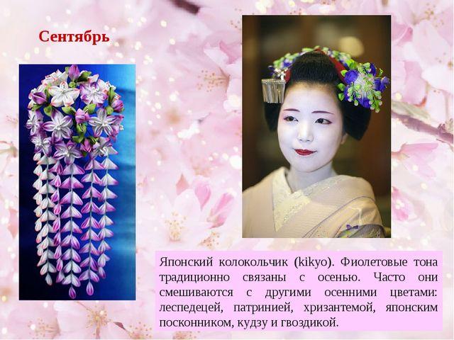 Сентябрь Японский колокольчик (kikyo). Фиолетовые тона традиционно связаны с...