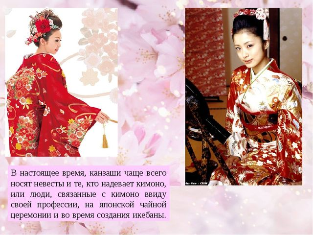 В настоящее время, канзаши чаще всего носят невесты и те, кто надевает кимоно...