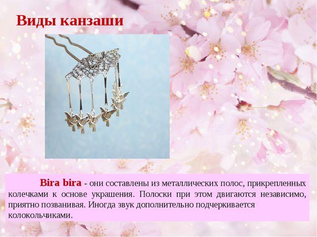 Виды канзаши Bira bira - они составлены из металлических полос, прикрепленны...