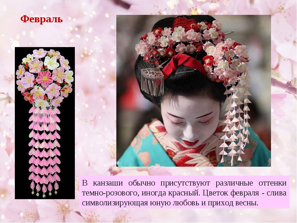 Февраль В канзаши обычно присутствуют различные оттенки темно-розового, иногд...