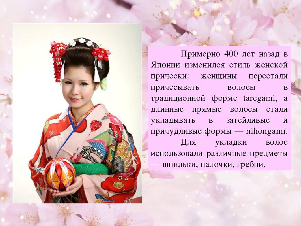 Примерно 400 лет назад в Японии изменился стиль женской прически: женщины пе...
