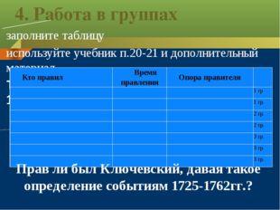 4. Работа в группах заполните таблицу используйте учебник п.20-21 и дополните