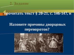 2. Задание прочитать текст § 20-21, с. 146-147, и Назовите причины дворцовых
