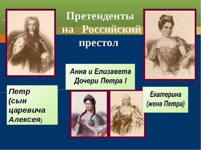 Претенденты на Российский престол Петр (сын царевича Алексея)