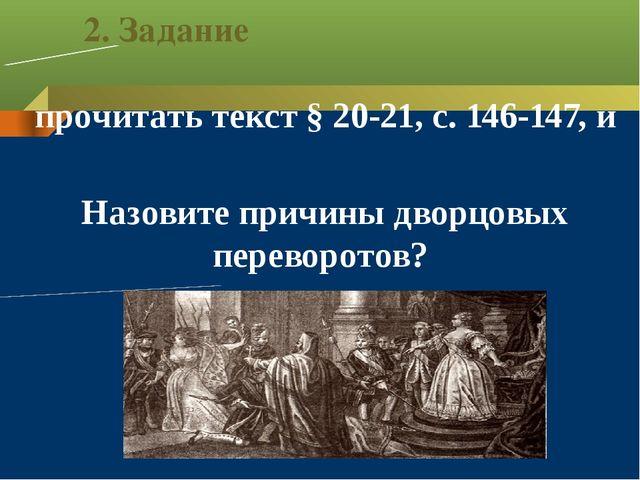 2. Задание прочитать текст § 20-21, с. 146-147, и Назовите причины дворцовых...