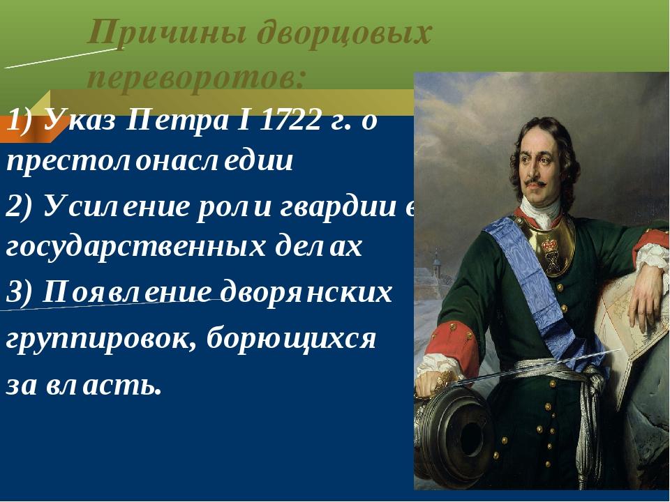 Причины дворцовых переворотов: 1) Указ Петра I 1722 г. о престолонаследии 2)...