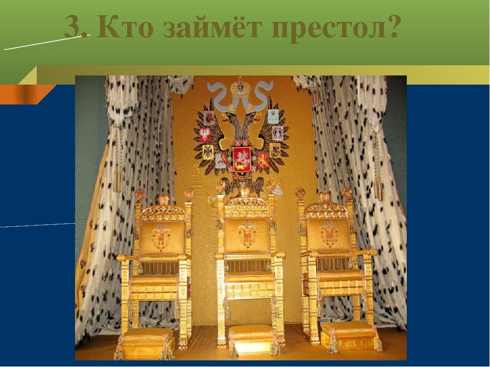 3. Кто займёт престол?