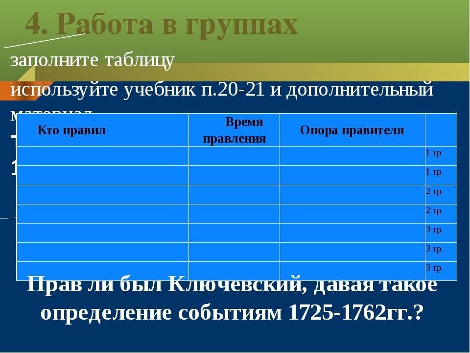 4. Работа в группах заполните таблицу используйте учебник п.20-21 и дополните...