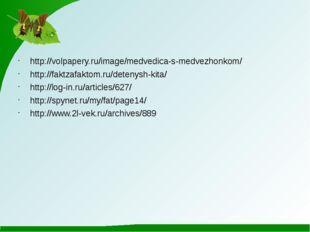 http://volpapery.ru/image/medvedica-s-medvezhonkom/ http://faktzafaktom.ru/d