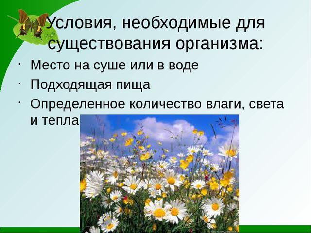 Условия, необходимые для существования организма: Место на суше или в воде По...