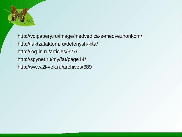 http://volpapery.ru/image/medvedica-s-medvezhonkom/ http://faktzafaktom.ru/d...