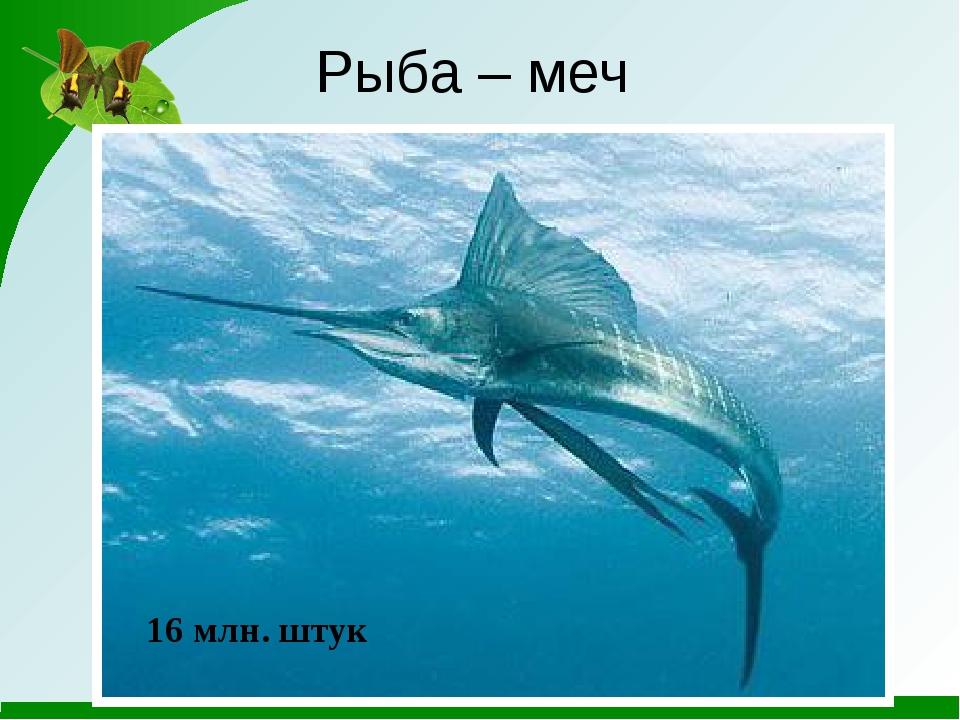 Рыба – меч 16 млн. штук