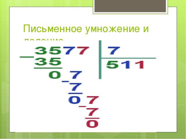 Письменное умножение и деление