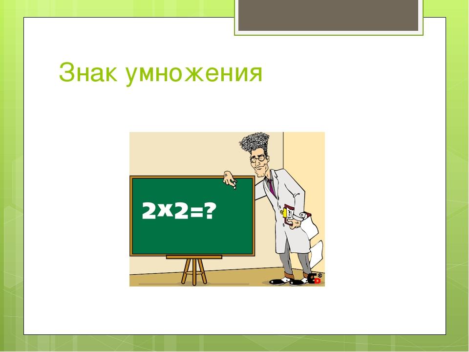 Знак умножения