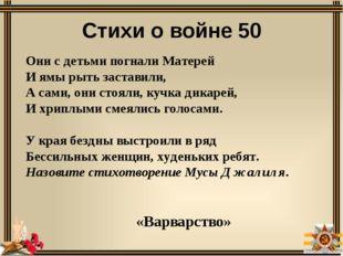 Память 50 Эльбрус По завершении битвы за Кавказ в феврале 1943 года группа со
