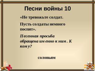 «Возникло стихотворение случайно, - вспоминал впоследствии Алексей Сурков. –