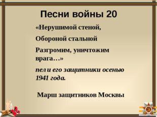 В 1940 г Политуправление Киевского Особого военного округа заказало ряд музык