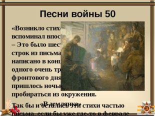 Плакаты 50 Какая часть фразы закрыта на плакате «От народной мести…»?