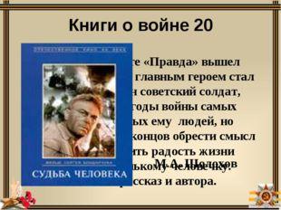 Книги о войне 40 По иллюстрациям назовите произведение и его автора. Борис Ва