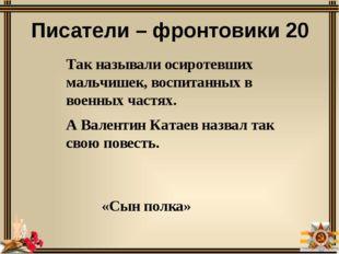 26 июня 1941 года на Белорусском вокзале Краснознамённый ансамбль впервые исп