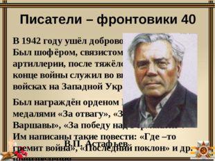 Память 40 Пискарёвское В феврале 1945 года состоялся конкурс на мемориал поги