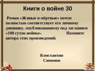 Назовите роман Ю. Бондарева 1970 г, действие которого разворачивается под Ст