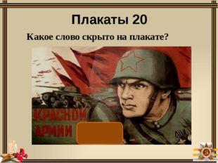Незадолго до смерти Михаил Шолохов сделал именно это с рукописью романа «Они