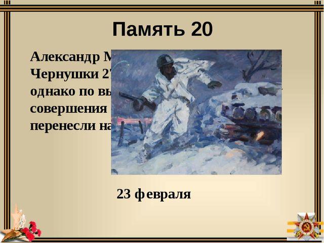 Кино о войне 30 И сам Юлиан Семёнов, и этот его супергерой родились 8 октября...