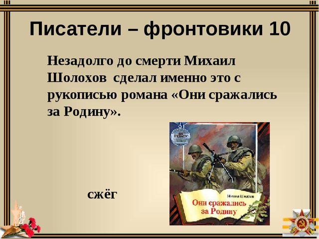 Композитор Новиков и поэт Ошанин написали песню на тему: « Солдаты едут на фр...