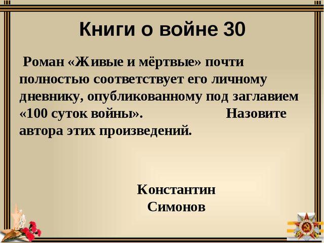 Назовите роман Ю. Бондарева 1970 г, действие которого разворачивается под Ст...