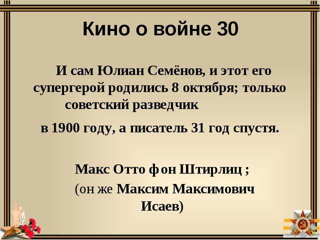 Стихи о войне 30 Нам свои боевые Не носить ордена, Вам – всё это живые. Нам -...