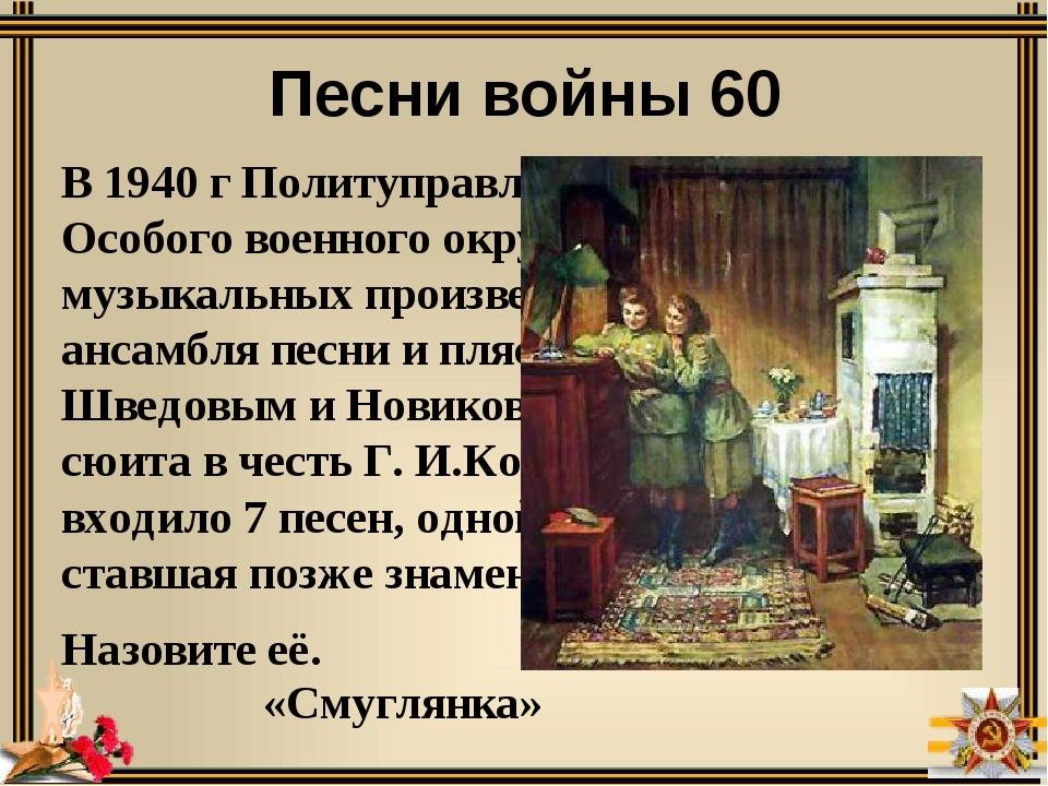 Плакаты 60 Какая часть фразы закрыта на плакате «Водрузим… знамя победы»?