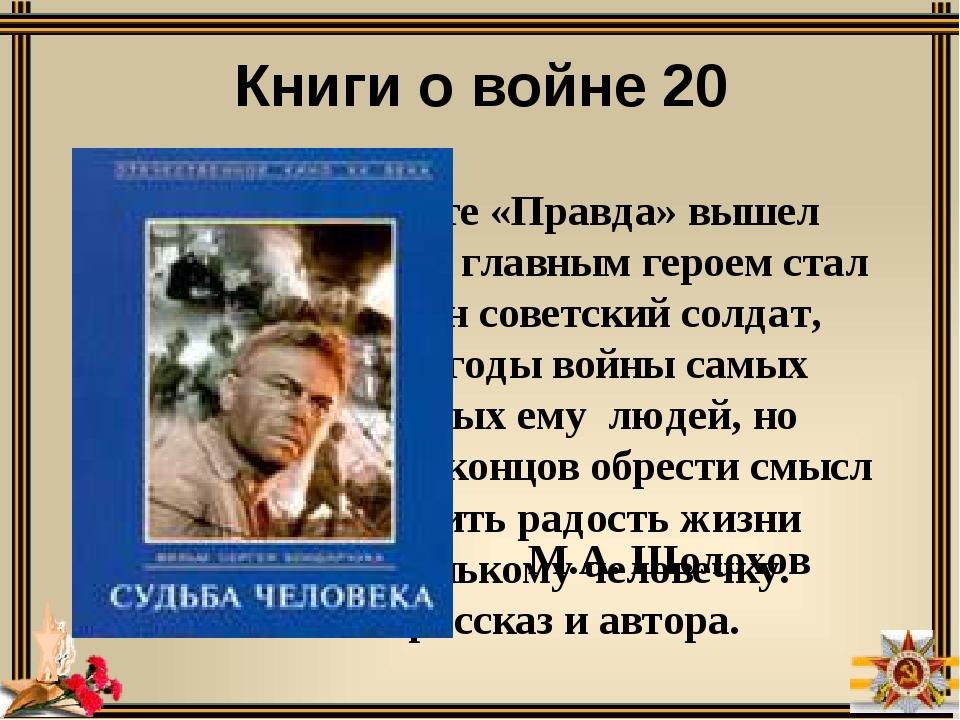 Книги о войне 40 По иллюстрациям назовите произведение и его автора. Борис Ва...