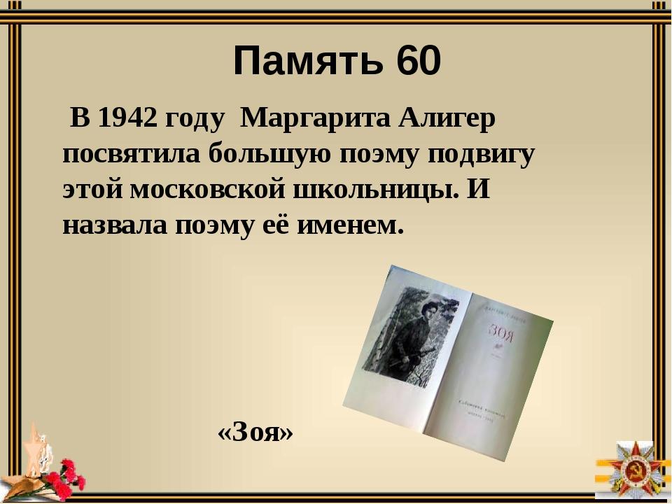 Повесть «В окопах Сталинграда», опубликованная в 1946 г в журнале «Знамя» (19...