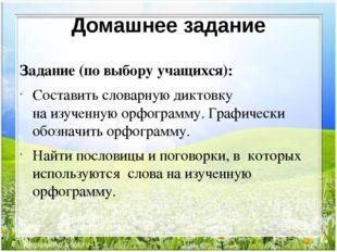 Домашнее задание Задание (по выбору учащихся): Составить словарную диктовку н