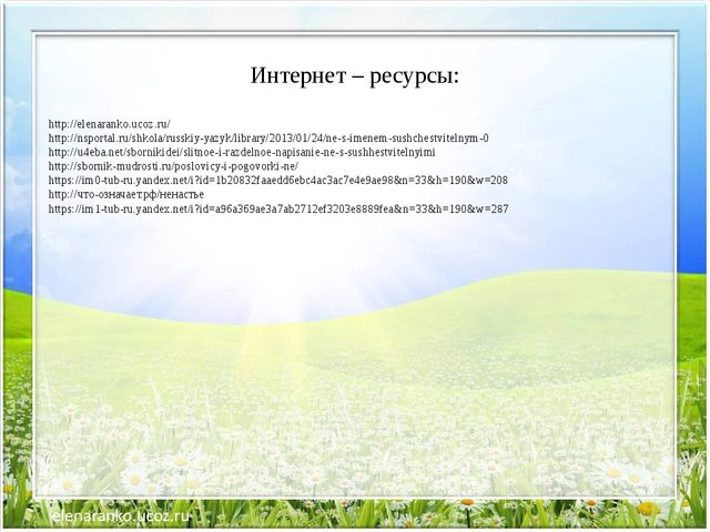 Интернет – ресурсы: http://elenaranko.ucoz.ru/ http://nsportal.ru/shkola/russ...