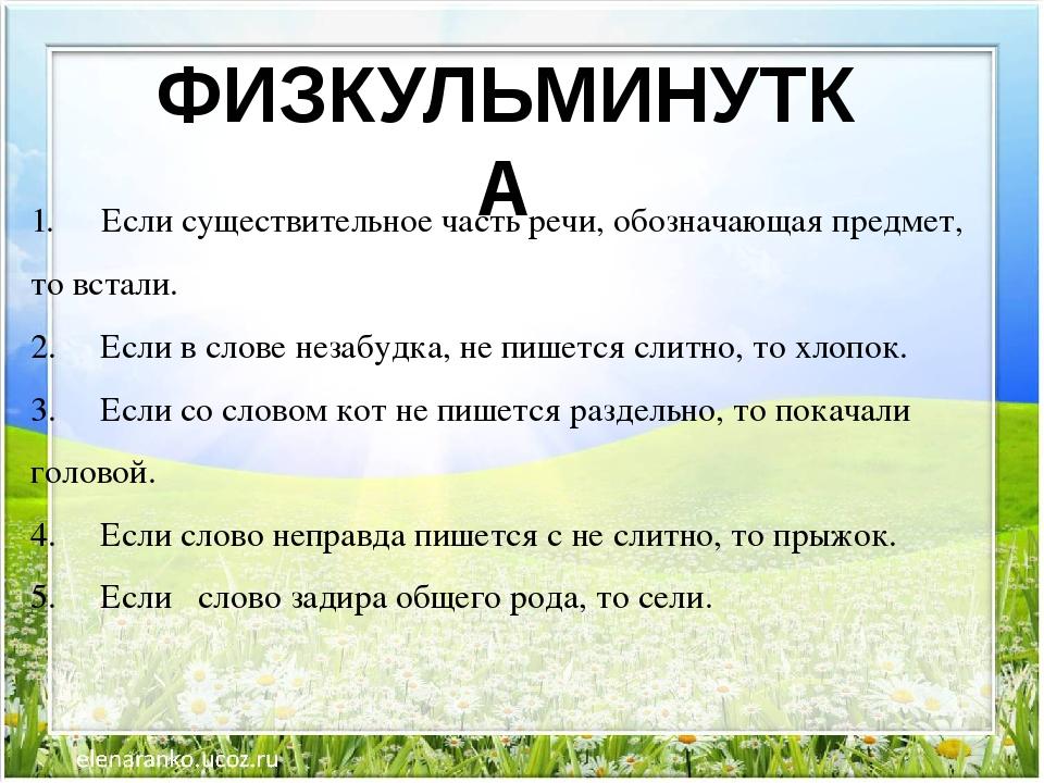 1. Если существительное часть речи, обозначающая предмет, то встали. 2....